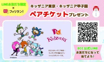 【キッザニア東京・キッザニア甲子園】ペアチケットプレゼント!