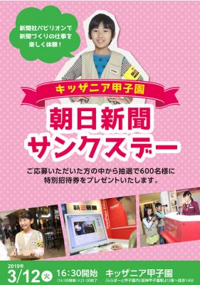 【プレゼント】キッザニア甲子園 朝日新聞サンクスデー2019