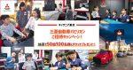 【三菱自動車パビリオンご招待キャンペーン】