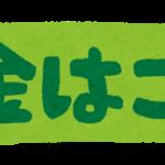 キッザニア新料金 【情報】