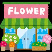 お花屋さんを回るコツ