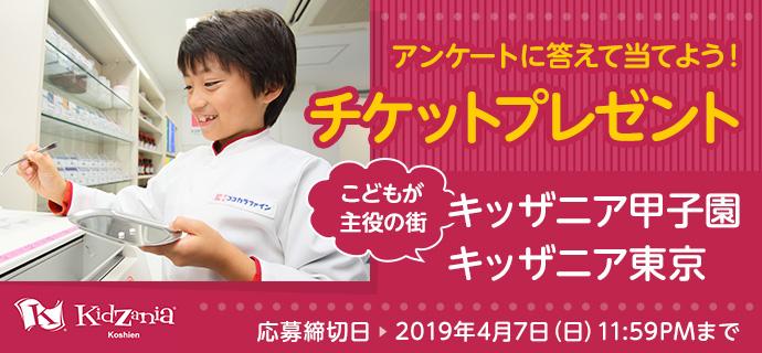 【プレゼント】キッザニア無料チケットキャンペーン