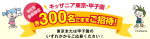 nissei キッザニア東京 甲子園 各300名さまご招待