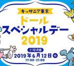 キッザニア東京 ドール スペシャルデー2019