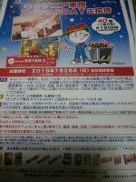 キッザニア東京 スペシャルDAY【森永製菓】