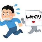 感動・体験!キッザニア東京入場券プレゼントキャンペーン