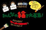 絵画コンクール「ぼくとわたしの阪神電車」