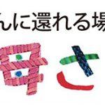 【締め切り間近‼】お母さん大学NEWS キッザニア東京プレゼント