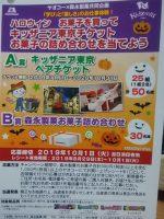 ハロウィンお菓子を買って キッザニア東京チケット お菓子の詰め合わせを当てよう