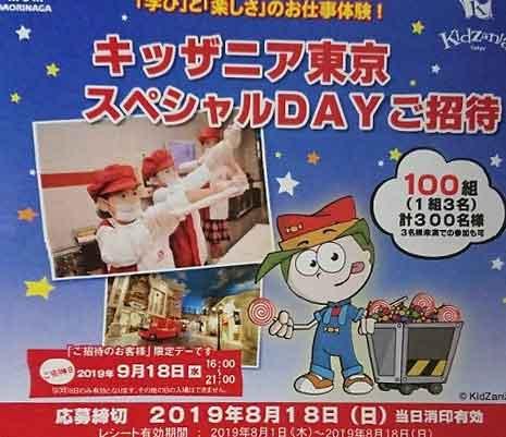 キッザニア東京スペシャルDAY ご招待