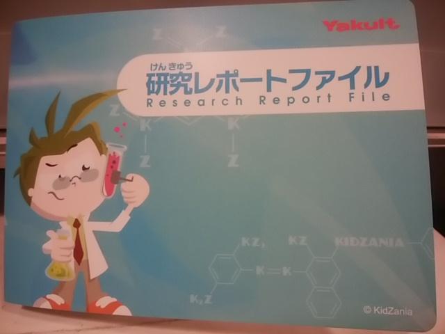 キッザニア東京 科学研究所の周り方