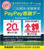 2019年10月5日限定 チケットを1000円安く買おう!