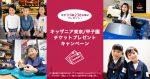 【三菱自動車工業】キッザニア東京 ペアチケットプレゼント