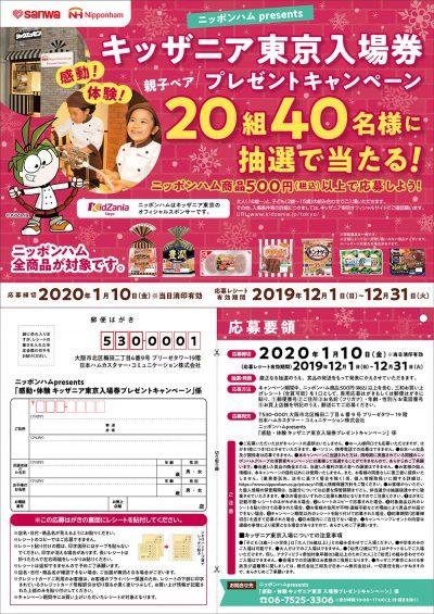 感動・体験キッザニア東京入場券プレゼントキャンペーン