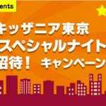 ビューカード<JCB presents> キッザニア東京「JCB スペシャルナイト」へご招待!キャンペーンページより借用