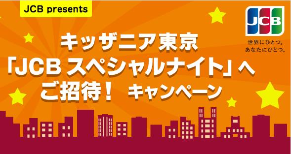 キッザニア東京「JCBスペシャルナイト」へご招待!!キャンペーン