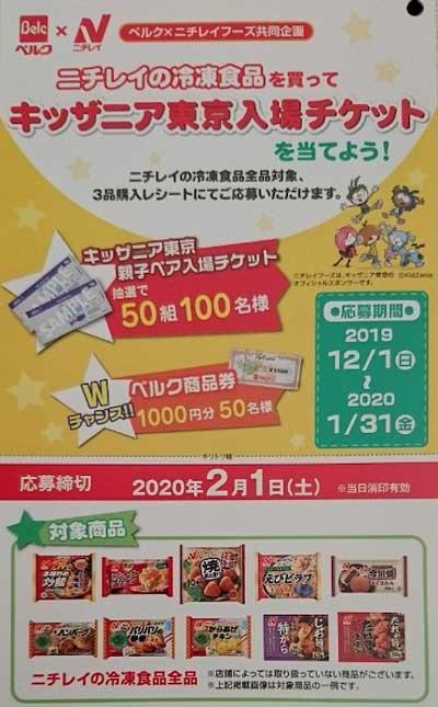 ベルク キッザニア東京入場チケットを当てよう!