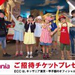 「ECCフォリラン!」会員限定キッザニア東京・キッザニア甲子園 10月募集分