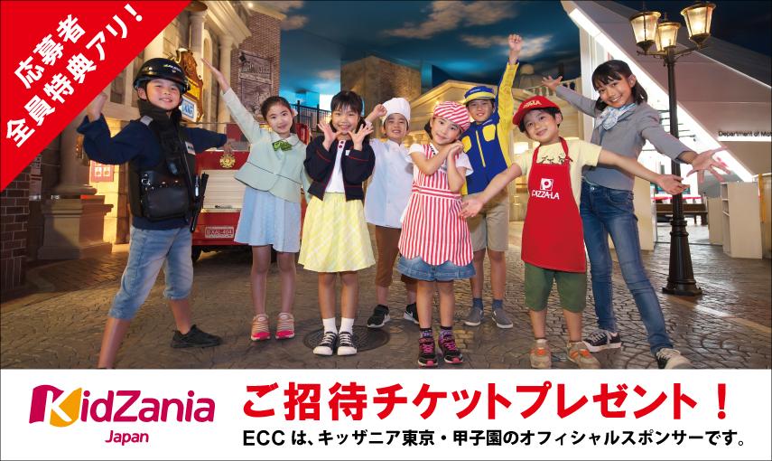 【応募者全員特典あり!】キッザニア東京・キッザニア甲子園 ご招待チケットプレゼント!