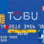 東武カードのクレジットカード 「カードラインナップはこちら」よりJCB様に加工し借用
