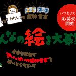 「ぼくとわたしの阪神電車」