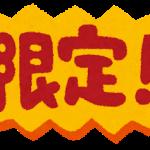 キッザニア東京・キッザニア甲子園 ご招待チケットプレゼント!