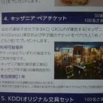 KDDI株主通信
