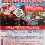 森永製菓プレゼンツ キッザニア東京チケットプレゼントキャンペーン