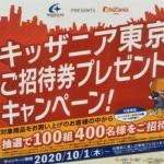 キッザニア東京招待券プレゼントキャンペーン