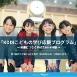 第3回 KDDIこどもの学び応援プログラム