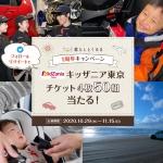 『暮らしとくるま』サイトオープン1周年記念