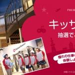 ☆プレミストクラブ☆「キッザニア東京」のチケットを抽選でプレゼント!!