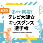 TV大阪より借用