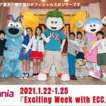 【キッザニア東京・キッザニア甲子園】「Exciting Week with ECC」ご招待!
