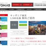 TOMASホームページスクリーンショット